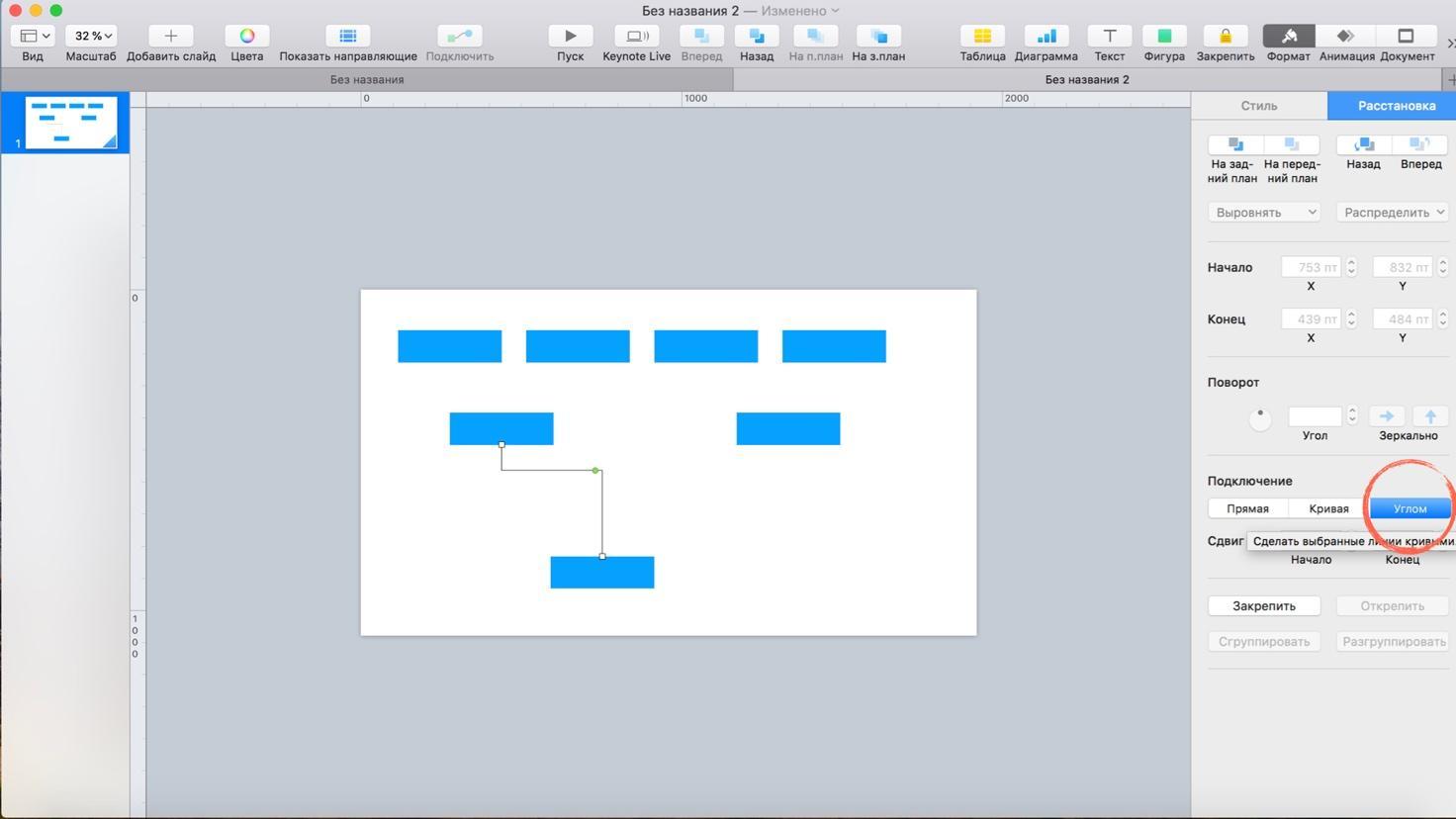 Как делать презентации на MacOs 4