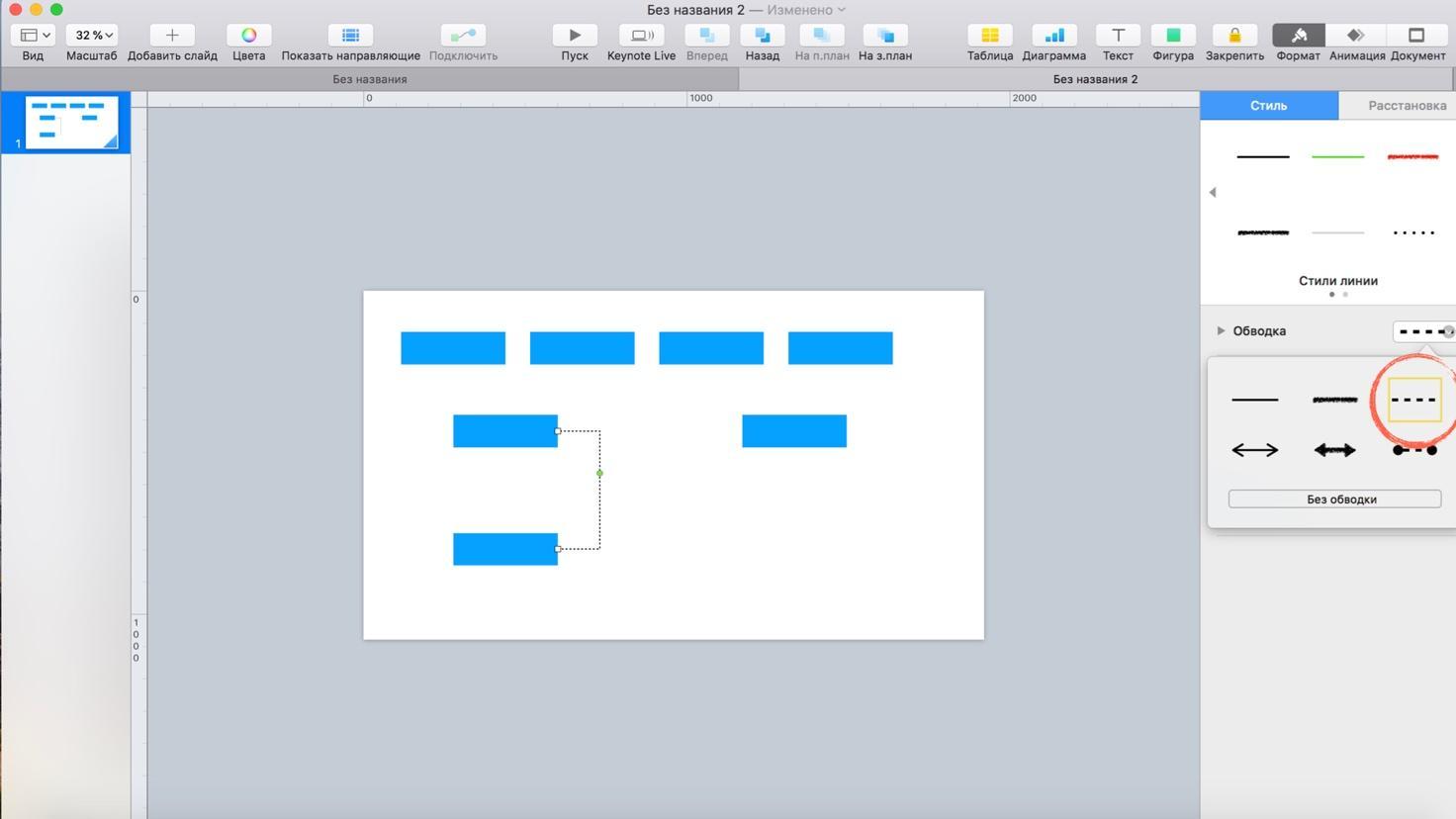 Как делать презентации на MacOs 3